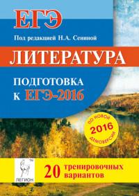 Сенина Н. А. Литература. Подготовка к ЕГЭ-2016. 20 тренировочных вариантов по демоверсии на 2016 год