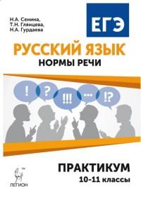 Сенина Н. А. Русский язык. 10-11 классы. Нормы речи. Практикум. Тренировочная тетрадь