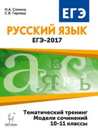 Сенина Н. А. Русский язык. ЕГЭ-2017. 10-11 классы. Тематический тренинг. Модели сочинений