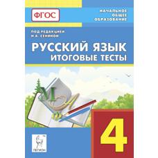 Сенина Н. А. Русский язык. 4 класс. Итоговые тесты. ФГОС