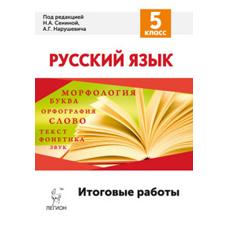 Сенина Н. А., Нарушевич А. Г. Русский язык. 5 класс. Итоговые работы