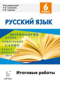 Сенина Н. А., Гармаш С. В. Русский язык. 6 класс. Итоговые работы