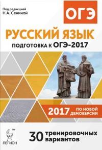 Сенина Н. А. Русский язык. 9 класс. Подготовка к ОГЭ-2017. 30 тренировочных вариантов по демоверсии 2017 года