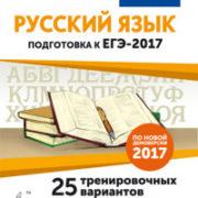 Сенина Е. А. Русский язык. Подготовка к ЕГЭ-2017. 25 тренировочных вариантов по демоверсии 2017 года