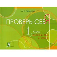 Тарасова Л.Е. Проверь себя. Русский язык и чтение в одной книге 1 класс
