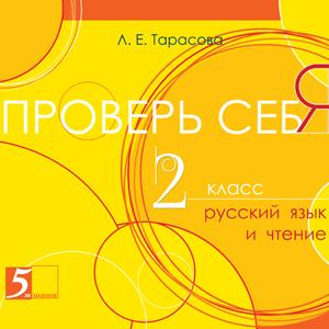 Тарасова Л.Е. Проверь себя. Русский язык и чтение в одной книге 2 класс