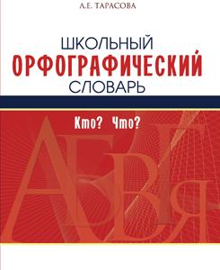 Тарасова Л.Е. Школьный орфографический словарь