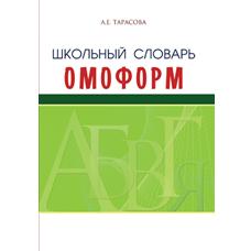 Тарасова Л.Е. Школьный словарь омоформ