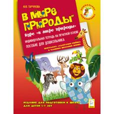 Тарчукова М. Ю. В мире природы. Индивидуальная тетрадь на печатной основе. Издание для подготовки к школе для детей 5-7 лет
