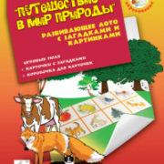 Тунников В. Е. Путешествие в мир природы. Развивающее лото с загадками и картинками для детей от 3 лет