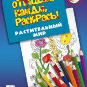 Тунников В. Е. Отгадай, найди, раскрась! Растительный мир. Развивающая книжка-раскраска для детей от 3 лет