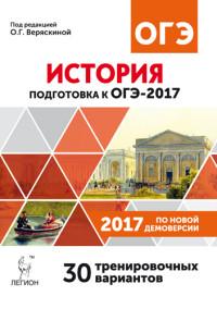 Веряскина О. Г. История. Подготовка к ОГЭ-2017. 9 класс. 30 тренировочных вариантов по демоверсии 2017 года