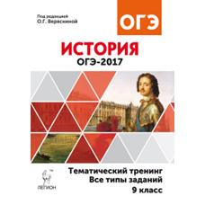 Веряскина О. Г. История. ОГЭ-2017. 9 класс. Тематический тренинг