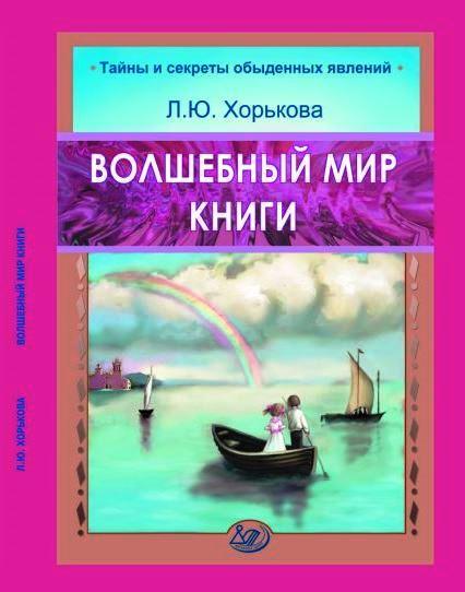 Хорькова Л.Ю. Волшебный мир книги
