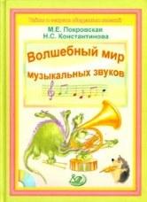 Покровская М.Е., Константинова Н.С. Волшебный мир музыкальных звуков (в комплекте с CD)