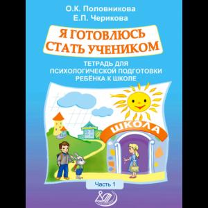 Половникова О.К., Черикова Е.П. Я готовлюсь стать учеником. Часть 1