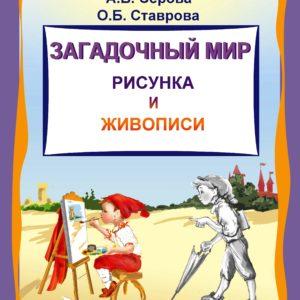Ставрова О.Б., Серова А.В. Загадочный мир рисунка и живописи