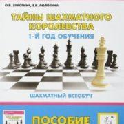 Закотина О. В., Половина Е. В. Тайны Шахматного королевства. 1-й год обучения. Шахматный всеобуч. Пособие для учителя