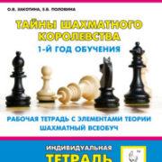 Закотина О. В., Половина Е. В. Тайны Шахматного королевства. 1-й год обучения. Рабочая тетрадь с элементами теории. Шахматный всеобуч