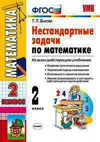 Быкова Т.П. Нестандартные задачи по математике. 2 класс. ФГОС