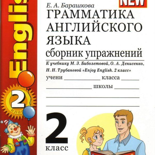 английского грамматика сборник английскому книга гдз упражнений. языка. по