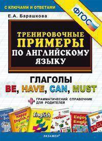 Барашкова Е.А. 5000 задач. Тренировочные примеры по английскому языку. Глаголы Be, Have, Can, Must. ФГОС.