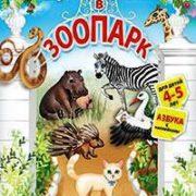 Еремеев С.В. Азбука. Путешествие в зоопарк. С наклейками. 4-5 лет (ФГОС ДО).