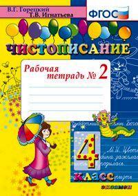 Горецкий В.Г., Игнатьева Т.В. Чистописание. 4 класс. Рабочая тетрадь №2. ФГОС