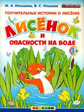 Илышева М.А. Поучительные истории о лисёнке. Лисёнок в опасности в воде. 3+. ФГОС ДО