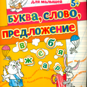 Гаврина С.Е. Прописи-раскраски для малышей. Буква, слово, предложение. 5+. ФГОС ДО