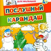 Гаврина С.Е. Прописи-раскраски для малышей. Послушный карандаш. 4+. ФГОС ДО