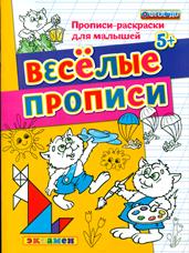 Гаврина С.Е. Прописи-раскраски для малышей. Веселые прописи. 5+. ФГОС ДО