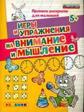 Гаврина С.Е. Прописи-раскраски для малышей. Внимание и мышление. 5+. ФГОС ДО