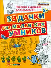 Гаврина С.Е. Прописи-раскраски для малышей. Задачки для маленьких умников. 5+. ФГОС ДО