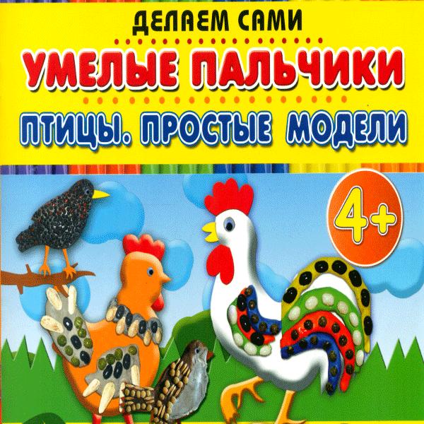 Коваленко З.Д. Пластилиновые раскраски. Умелые пальчики. Птицы. Простые модели.4+. ФГОС ДО