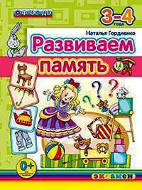 Гордиенко Н.И. Развиваем память. 3-4 года. ФГОС ДО