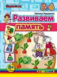 Гордиенко Н.И. Развиваем память. 5-6 лет. ФГОС ДО