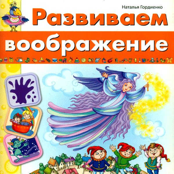 Гордиенко Н.И. Развиваем воображение 4-5 лет. ФГОС ДО