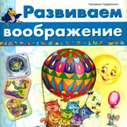 Гордиенко Н.И. Развиваем воображение 5-6 лет. ФГОС ДО