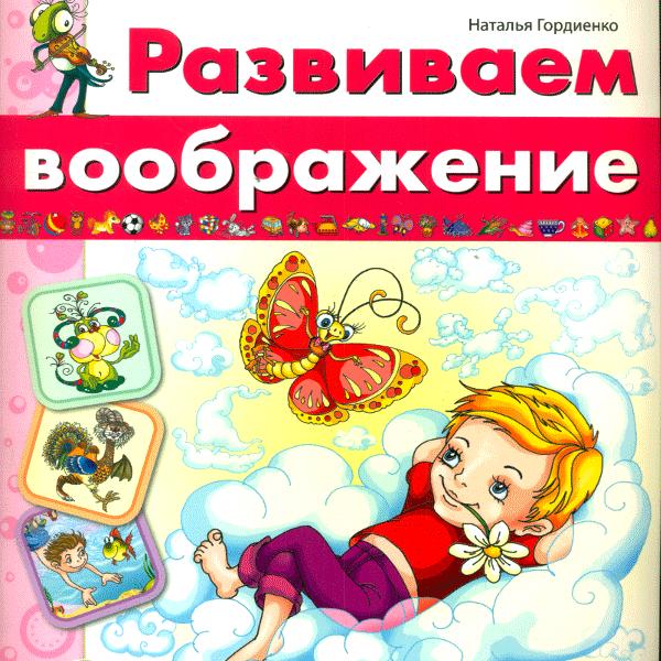 Гордиенко Н.И. Развиваем воображение 6-7 лет. ФГОС ДО