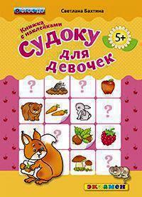 Бахтина С.В. Судоку для девочек. Книжка с наклейками. 5+. ФГОС ДО