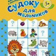 Бахтина С.В. Судоку для мальчиков. Книжка с наклейками. 5+. ФГОС ДО