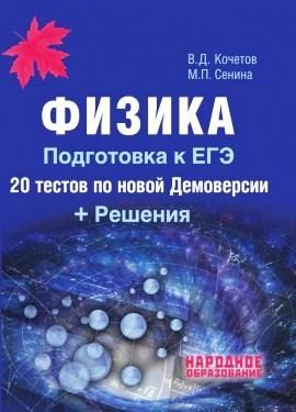 Кочетов В.Д., Сенина М.П. Физика. Подготовка к ЕГЭ. 20 тестов по новой Демоверсии + Решения.