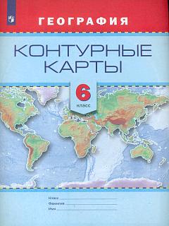 Контурные карты. География. 6 класс. Универсальная линия для школы