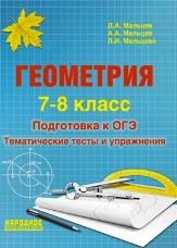 Мальцев Д.А. и др. Геометрия. 7-8 класс. Подготовка к ОГЭ. Тематические тесты и упражнения.