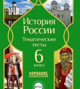 Николаева Л.И., Сафарова А.И. История России. 6 класс. Тематические тесты.
