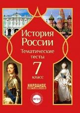 Николаева Л.И., Сафарова А.И. История России. 7 класс. Тематические тесты.