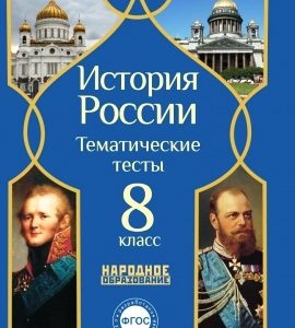 Николаева Л.И., Сафарова А.И. История России. 8 класс. Тематические тесты.