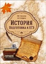 Николаева Л.И., Сафарова А.И. История России. Подготовка к ЕГЭ.