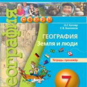 Котляр О. Г., Банников С. В. География. 7 класс. Земля и люди. Тетрадь-тренажёр. ФГОС